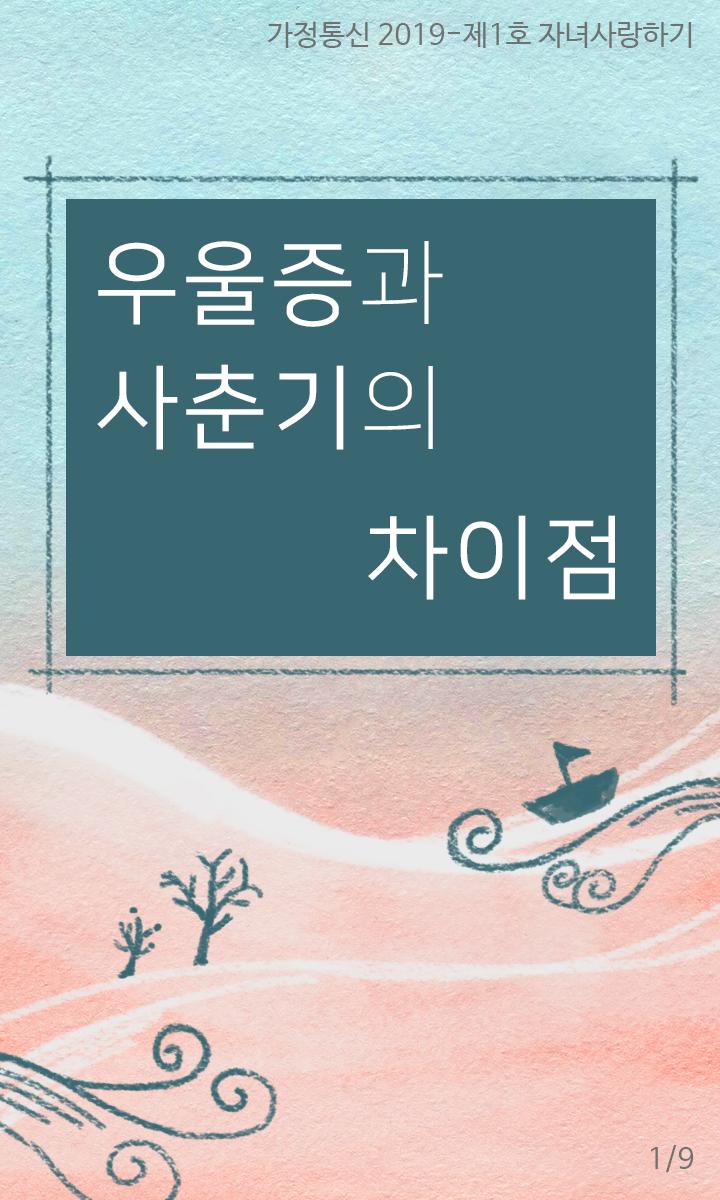 1호_중등_우울증_01