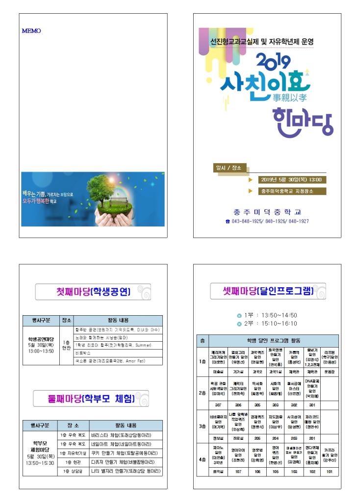 19-달인 사친이효 리플렛(정리완료)(1)001