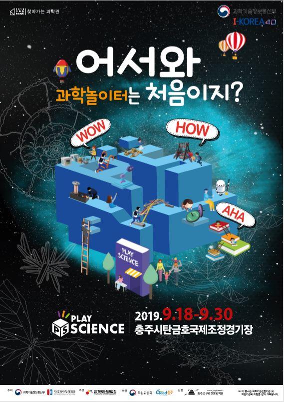 과학놀이터_포스터