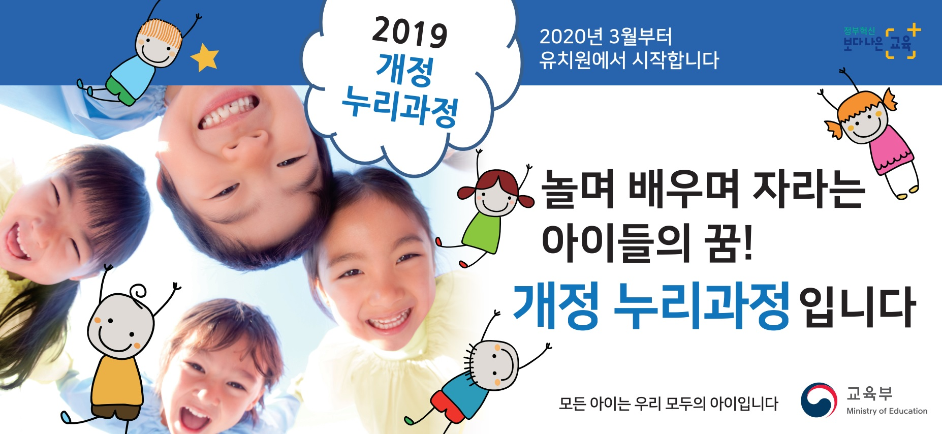 2019 개정 누리과정