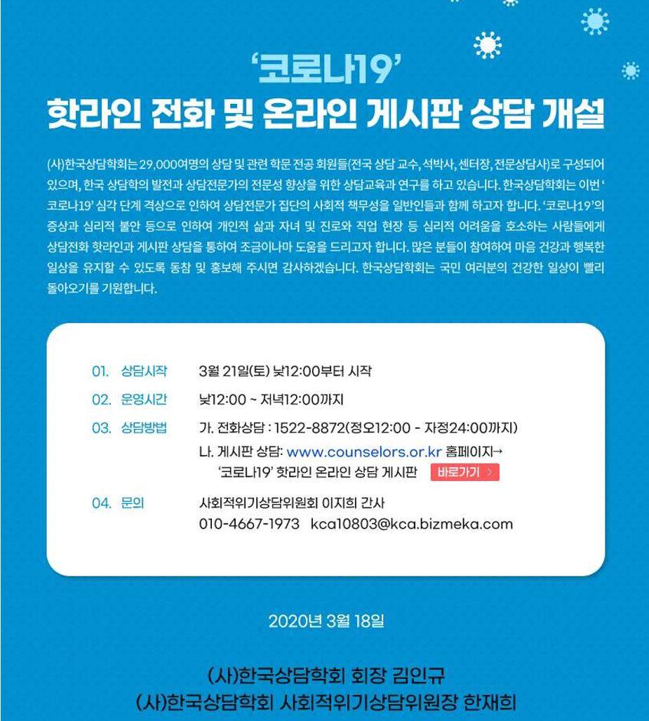 코로나19 핫라인 온라인상담(한국상담학회)