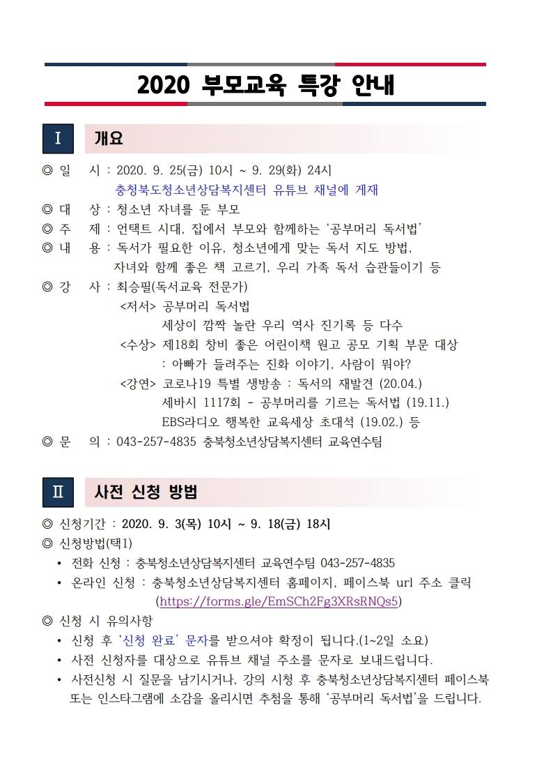 충청북도청소년종합진흥원 청소년상담복지센터_2020년 부모교육 특강 안내문.pdf_page_1