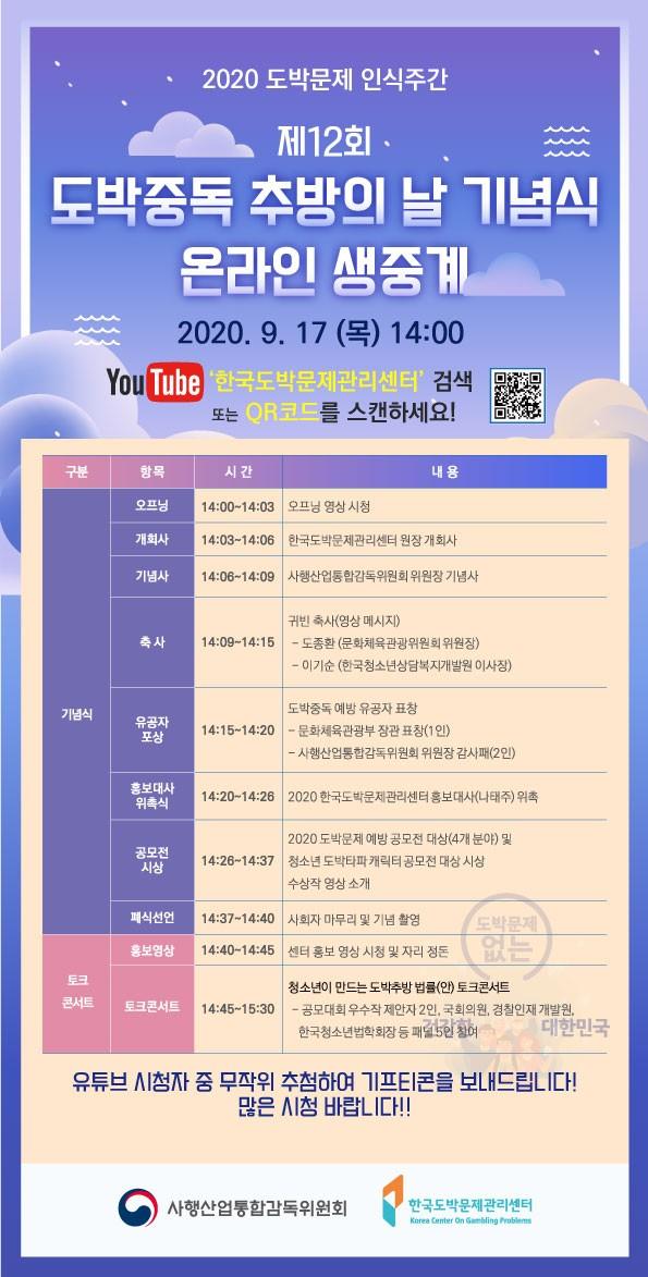 충청북도교육청 학교자치과_[붙임]온라인 초청장(QR코드)