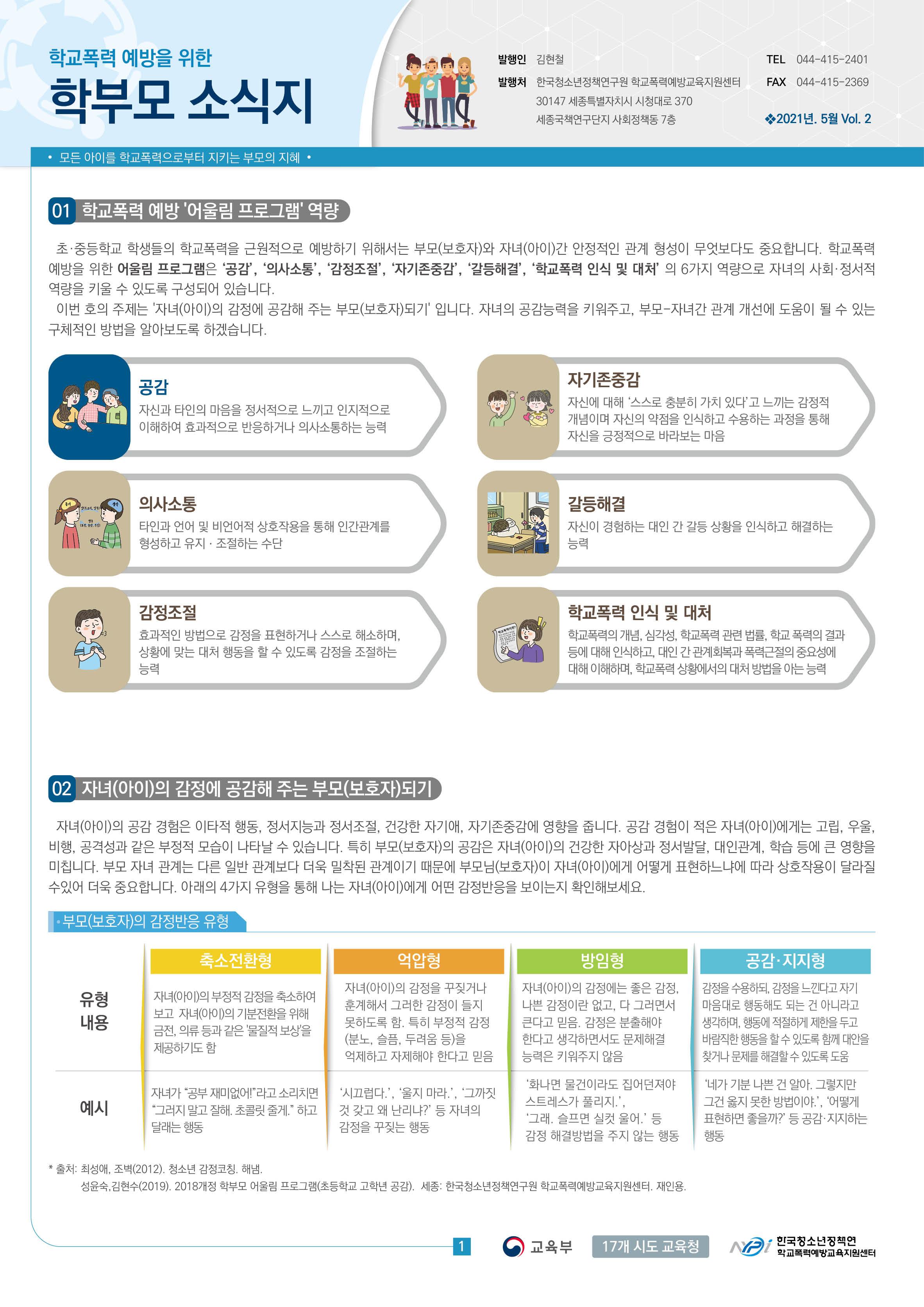 충청북도교육청 학교자치과_소식지vol.2(1)