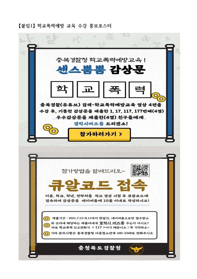 [용암초등학교-7548 (첨부) 충청북도교육청 학교자치과] 충북경찰청 학교폭력예방교육 수강 홍보물.pdf_page_1