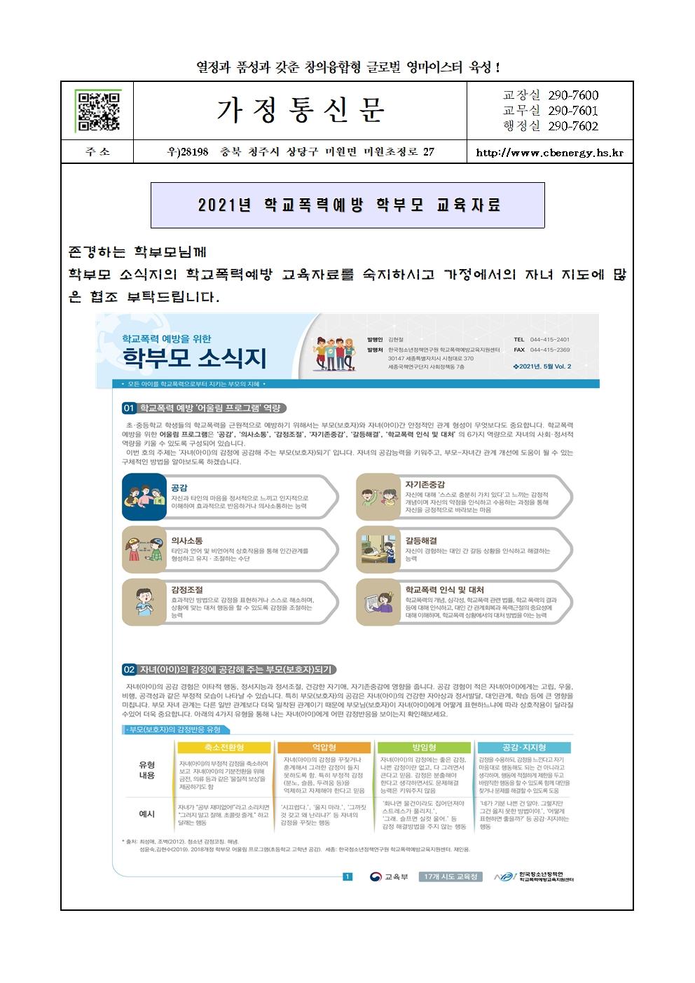 학교폭력예방 학부모 교육자료(가정통신문)001